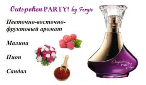 Оутспокен парти