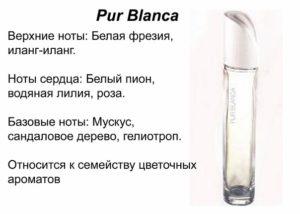 Пур Бланка