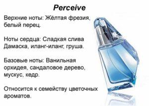 Персив
