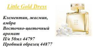 Маленькое золотое платье